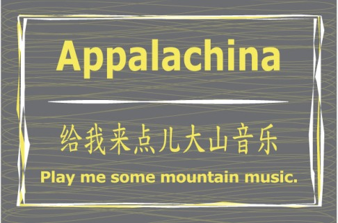 mountainmusic